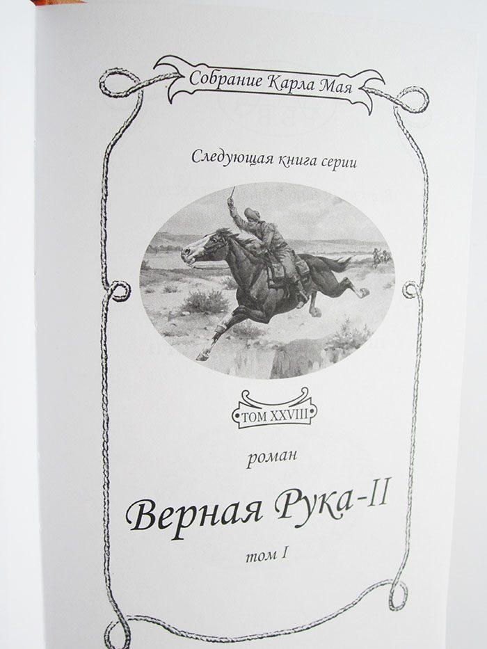 """Карл Май """"ВЕРНАЯ РУКА"""" в 2-х томах (комплект)-2839"""