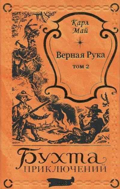 """Карл Май """"ВЕРНАЯ РУКА"""" в 2-х томах (комплект)-2824"""