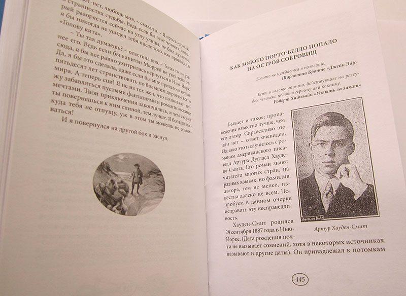 """Артур Хауден-Смит """"ЗОЛОТО ПОРТО-БЕЛЛО""""-2879"""