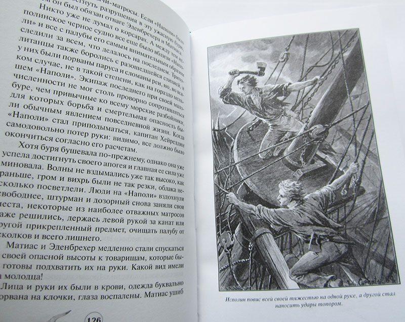 """Софи Ворисгофер """"СРЕДИ КОРСАРОВ"""" в 2-х томах (комплект)-2912"""