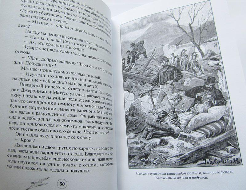 """Софи Ворисгофер """"СРЕДИ КОРСАРОВ"""" в 2-х томах (комплект)-2907"""
