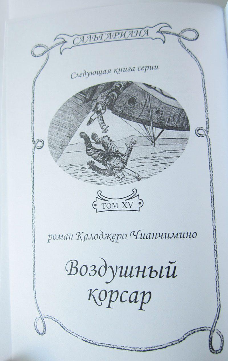 Калоджеро Чианчимино «БЕЗЫМЯННЫЙ КОРАБЛЬ»-2979