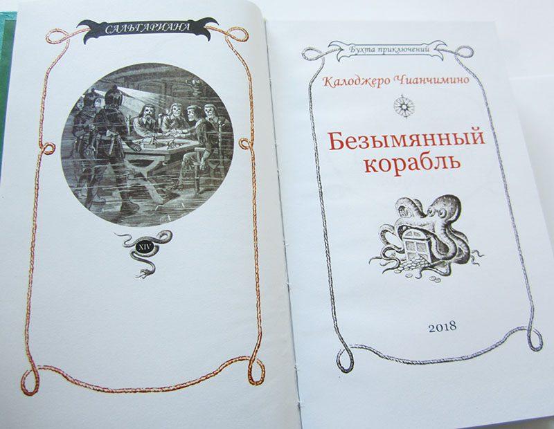 Калоджеро Чианчимино «БЕЗЫМЯННЫЙ КОРАБЛЬ»-2981