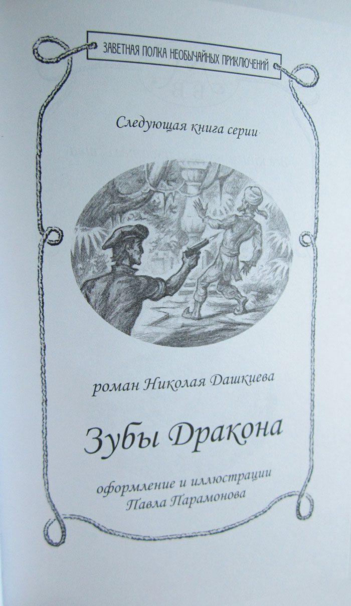 """Николай Дашкиев """"ГИБЕЛЬ УРАНИИ""""-2949"""