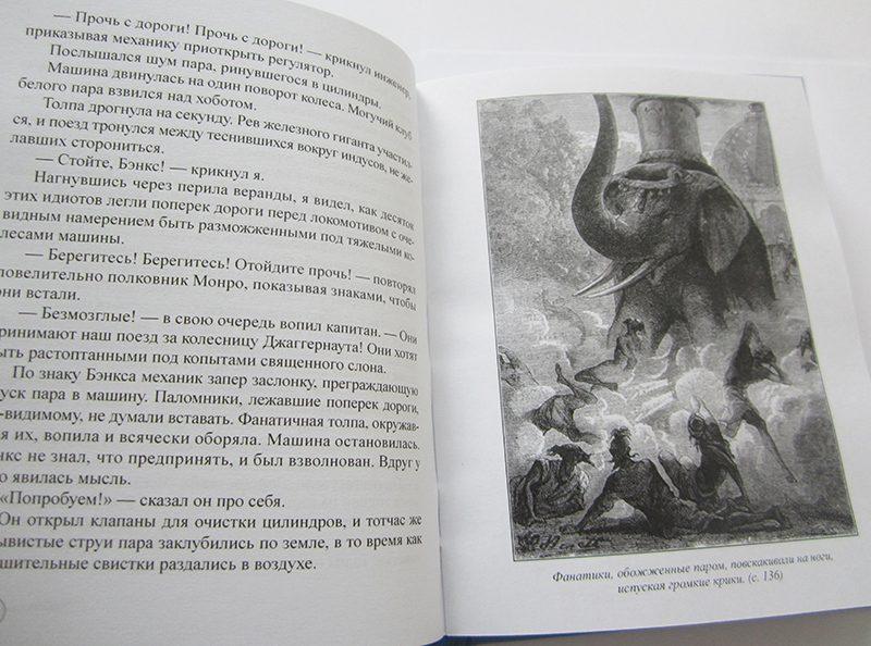 """Жюль Верн """"ПАРОВОЙ ДОМ""""-3013"""