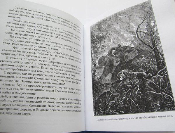 """Жюль Верн """"ПАРОВОЙ ДОМ""""-3004"""