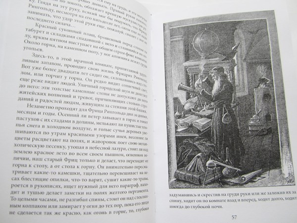 """Павел Засодимский """"ЗАГОВОР СОВ""""-3112"""
