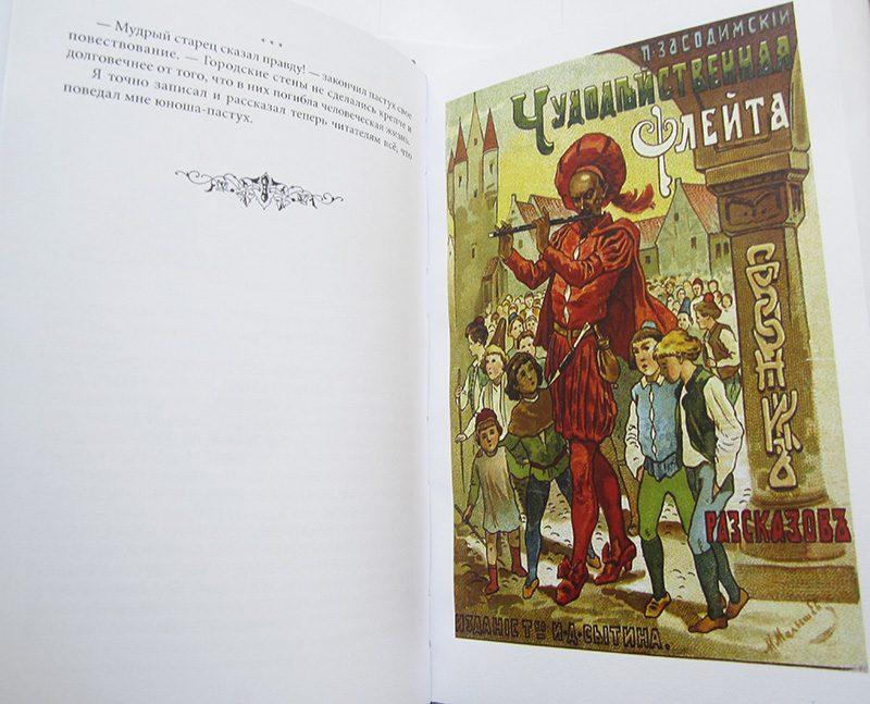 """Павел Засодимский """"ЗАГОВОР СОВ""""-3114"""