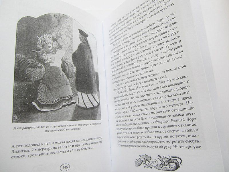 Поль д'Ивуа «СИГАЛЬ В КИТАЕ»-3074
