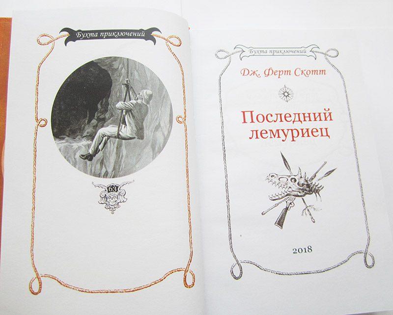Джордж Ф. Скотт «ПОСЛЕДНИЙ ЛЕМУРИЕЦ»-3184