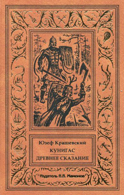 """Юзеф Крашевский """"КУНИГАС. ДРЕВНЕЕ СКАЗАНИЕ""""-3167"""