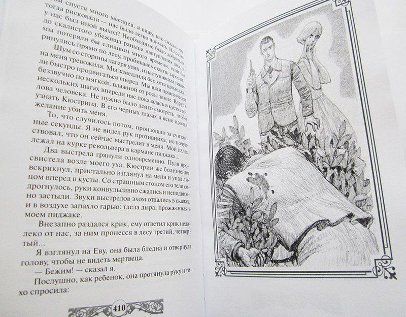 """Валентайн Уильямс """"ПОЛЬСКАЯ ЗВЕЗДА. ОСТРОВ ЗОЛОТА""""-3164"""