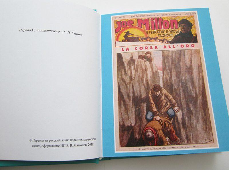"""Джо Чечако """"Джо Мильтон - король Клондайка"""" т. 3-3277"""