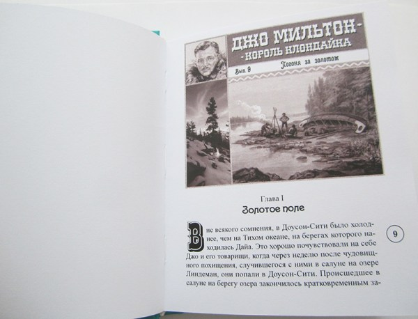 """Джо Чечако """"Джо Мильтон - король Клондайка"""" т. 3-3280"""
