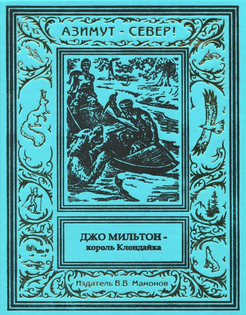 """Джо Чечако """"Джо Мильтон - король Клондайка"""" т. 3-0"""