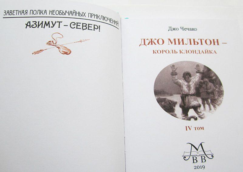 """Джо Чечако """"Джо Мильтон - король Клондайка"""" т. 4-3289"""