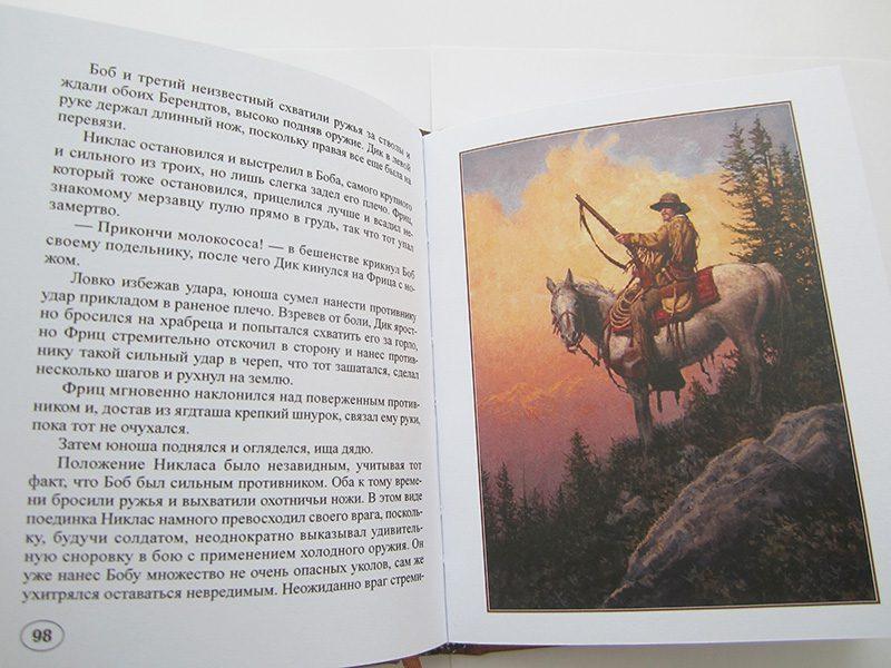"""ЭДИНГАРД ФОН БАРФУС """"НА ЗЕМЛЯХ ШАЙЕННОВ""""-3264"""
