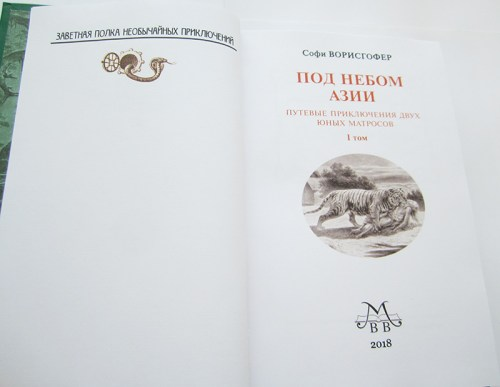 """Софи Ворисгофер """"ПОД НЕБОМ АЗИИ"""" в 2-х томах (комплект)-3225"""