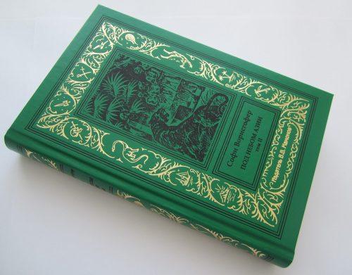 """Софи Ворисгофер """"ПОД НЕБОМ АЗИИ"""" в 2-х томах (комплект)-3216"""