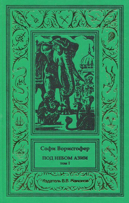 """Софи Ворисгофер """"ПОД НЕБОМ АЗИИ"""" в 2-х томах (комплект)-3213"""