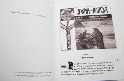 """""""ДЖИМ-АЛЯСКА И ВОЗДУШНЫЕ ПИРАТЫ""""-3381"""