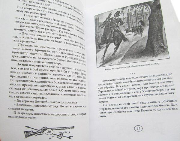 Херберт Хайенс «Железная десница»-3356