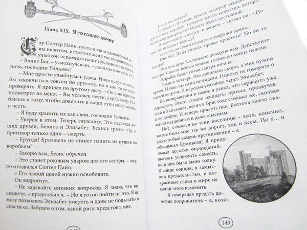 Херберт Хайенс «Железная десница»-3359