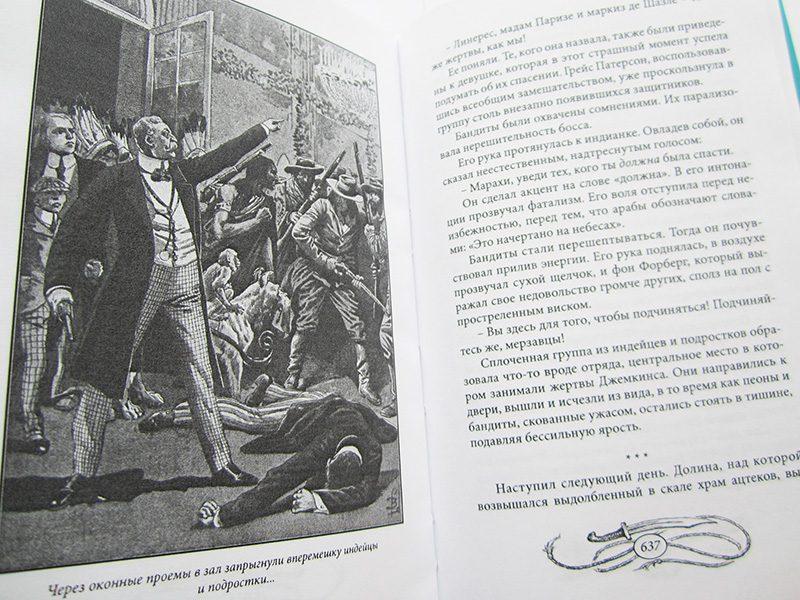 Поль д'Ивуа «Джад Аллан – король сорванцов»-3330