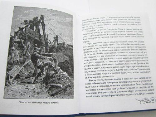 "Жюль Верн ""ЗВЕЗДА ЮГА""-3342"