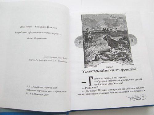"Жюль Верн ""ЗВЕЗДА ЮГА""-3343"