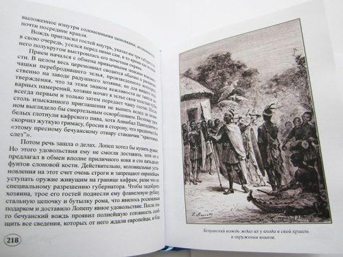 "Жюль Верн ""ЗВЕЗДА ЮГА""-3345"