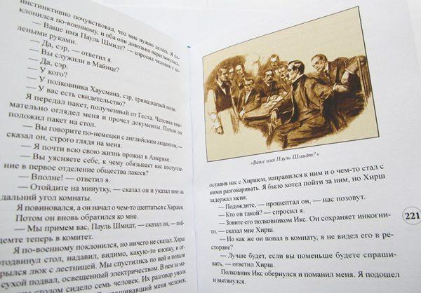 """Эдвард Филлипс Оппенгейм """"ВЕЛИКАЯ ТАЙНА""""-3415"""