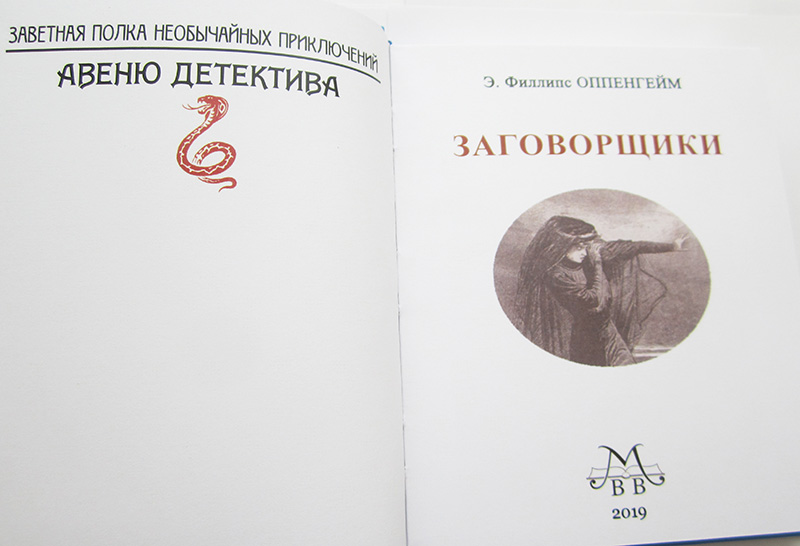 """Эдвард Филлипс Оппенгейм """"ЗАГОВОРЩИКИ""""-3425"""