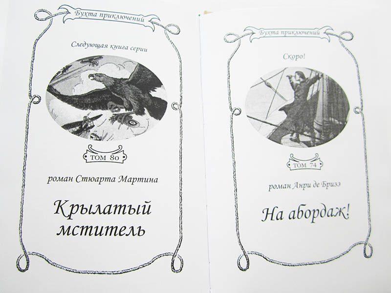 """Фентон Эш """"ИСКАТЕЛИ РАДИЯ""""-3471"""