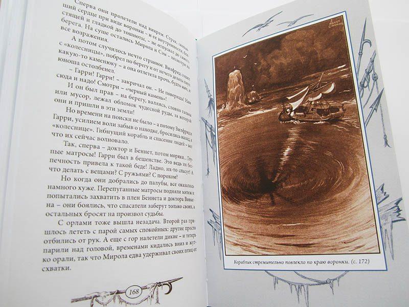 """Фентон Эш """"ИСКАТЕЛИ РАДИЯ""""-3466"""