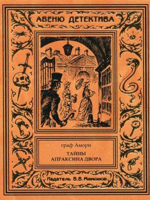 Граф Амори (Рапгоф И. П.) «Тайны Апраксина двора»-0