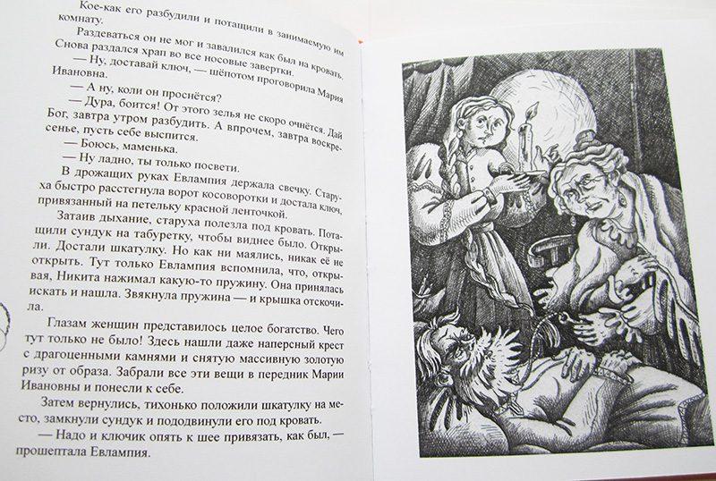 Граф Амори (Рапгоф И. П.) «Тайны Апраксина двора»-3439