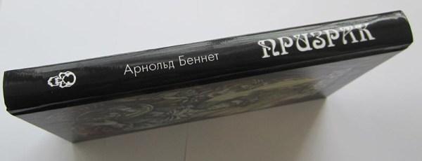 """Арнольд Беннет """"ПРИЗРАК. РАССКАЗЫ""""-3592"""