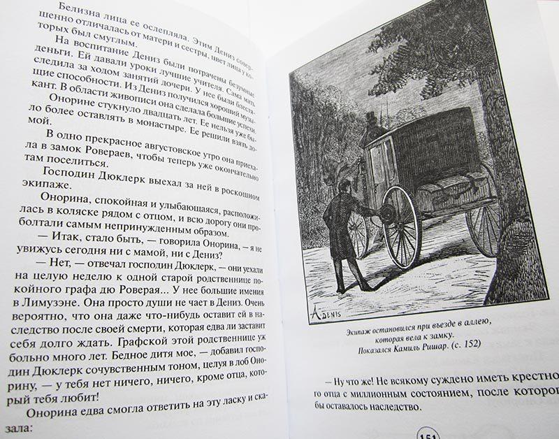 "Артюр Арну ""ПРУД СЕРЫХ СЕСТЕР""-3543"