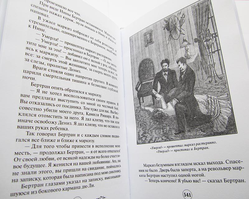 "Артюр Арну ""ПРУД СЕРЫХ СЕСТЕР""-3542"