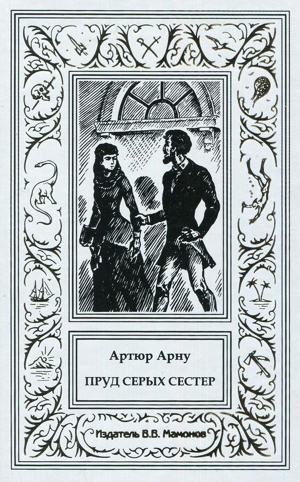 "Артюр Арну ""ПРУД СЕРЫХ СЕСТЕР""-3533"