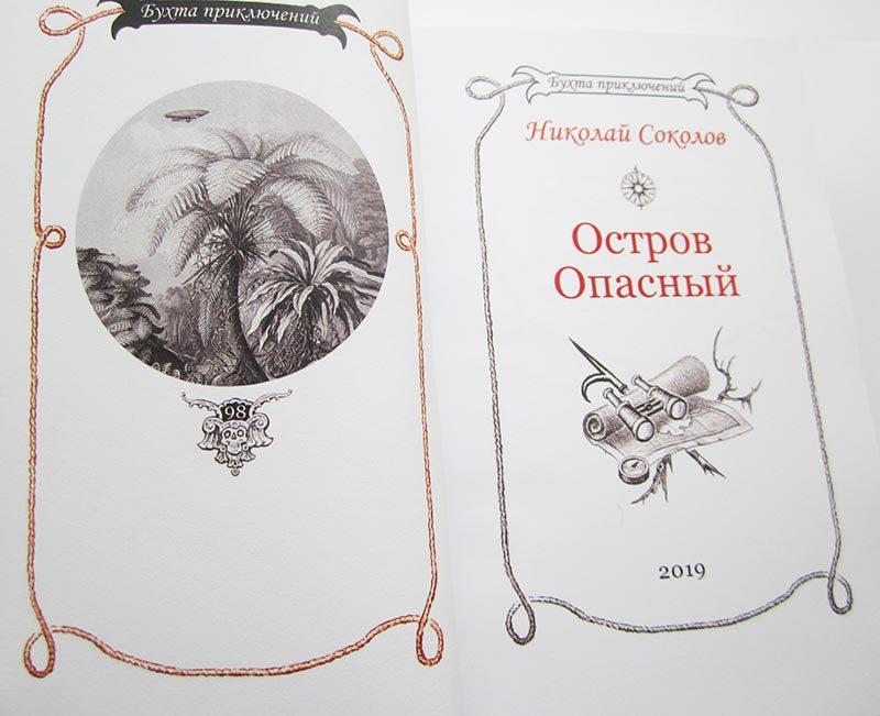 """Николай Соколов """"ОСТРОВ ОПАСНЫЙ""""-3522"""