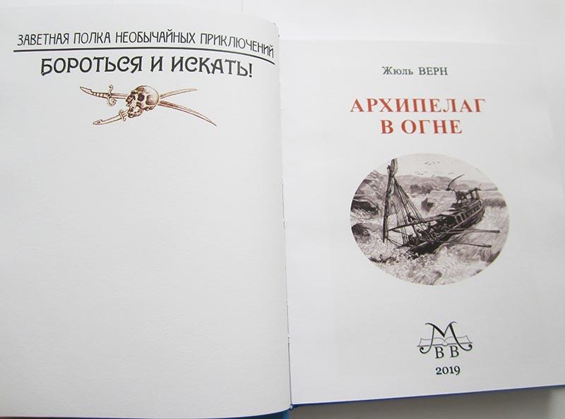 "Жюль Верн ""АРХИПЕЛАГ В ОГНЕ""-3569"