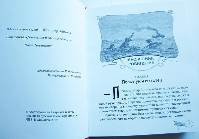 "Андре Лори ""НАСЛЕДНИК РОБИНЗОНА""-3649"
