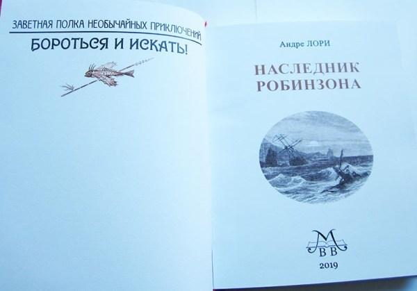 "Андре Лори ""НАСЛЕДНИК РОБИНЗОНА""-3646"