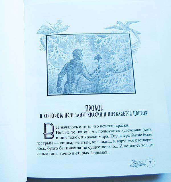 """Сергей Неграш """"ДЕМОНЫ ТЕХНОГОРОДКА""""-3661"""