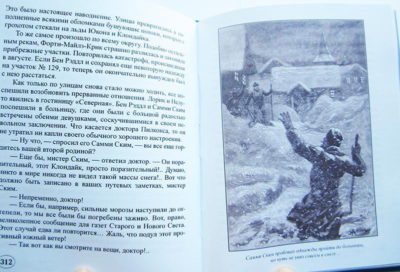 """Жюль Верн """"ЗОЛОТОЙ ВУЛКАН""""-3635"""