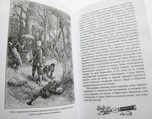 Александр Красницкий «ОТ ОКЕАНА К ОКЕАНУ. ПО ЧУЖИМ ВОЛНАМ»-3791