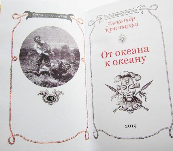 Александр Красницкий «ОТ ОКЕАНА К ОКЕАНУ. ПО ЧУЖИМ ВОЛНАМ»-3794