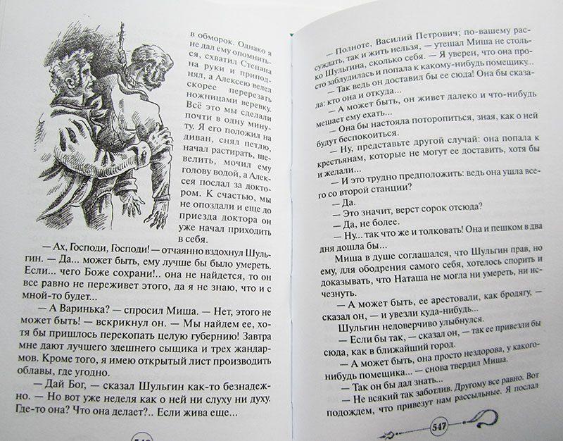 """Аркадий Эвальд """"ИМПЕРАТОР ВИЗАНТИИ"""" (Собрание сочинений в 3-х томах Том 2)-3809"""